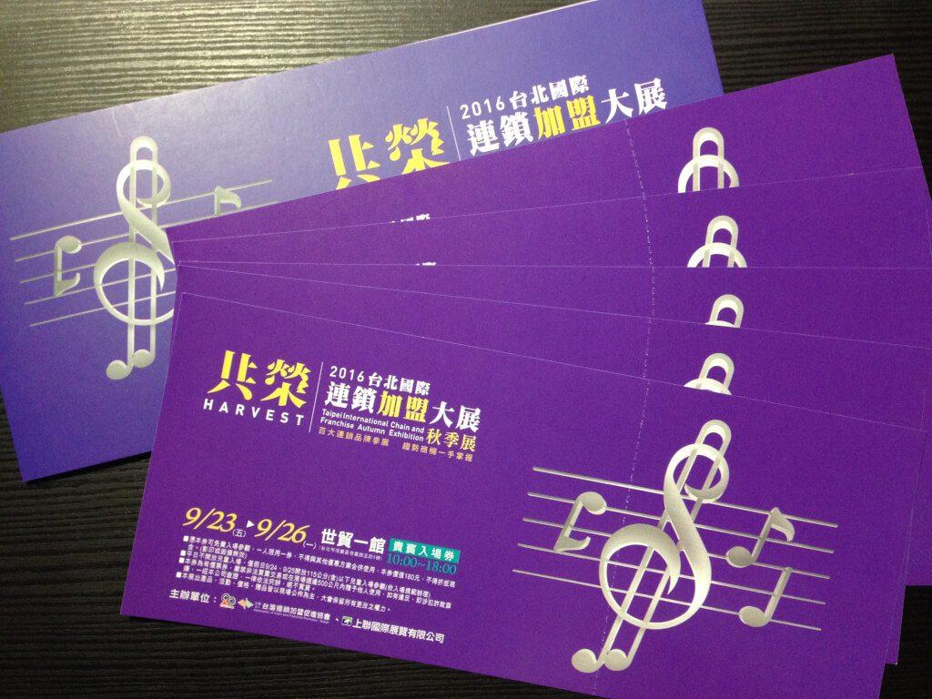 2016taipeiinternational Chain And Franchise Autumn Exhibition