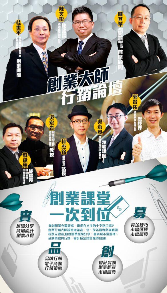 台北國際連鎖加盟展-創業大師行銷論壇-5