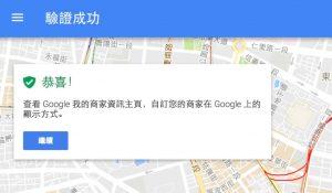 Google商家 1