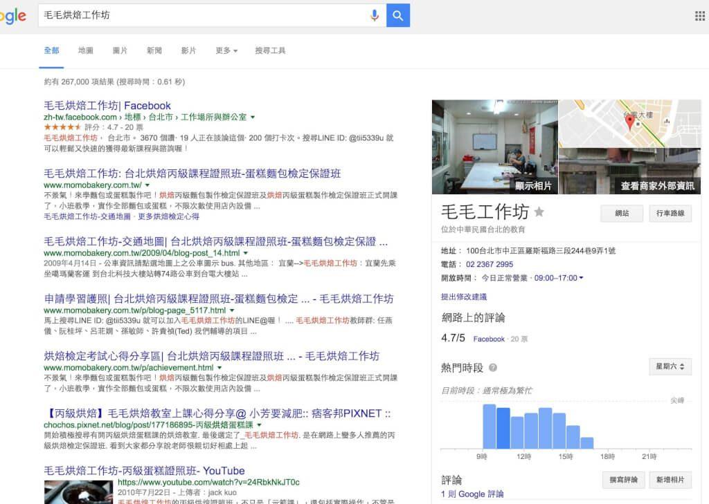 Google商家seo 毛毛烘焙工作坊