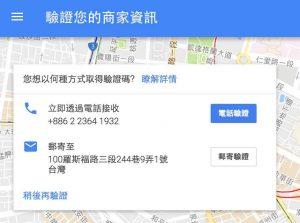 Google商家seo 驗證您的商家資訊
