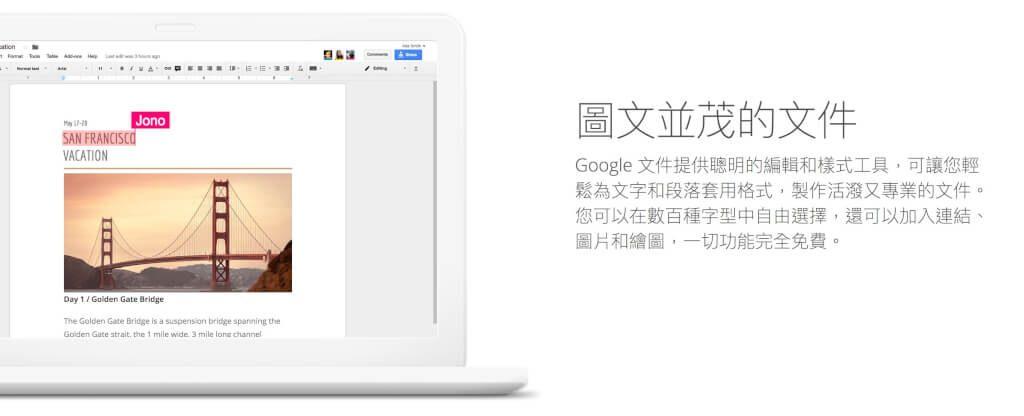 Google Docs文件增加Google網路搜尋引擎行銷的技巧 5