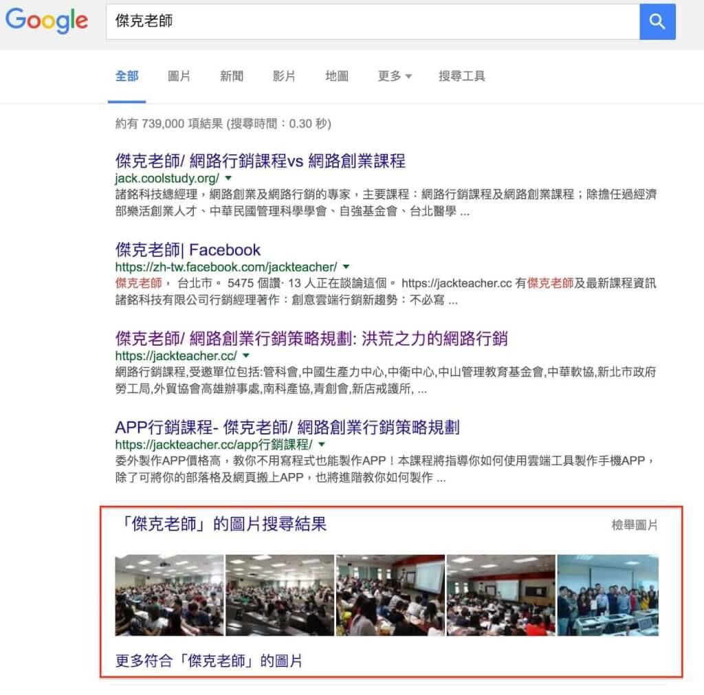 Google圖片優化seo