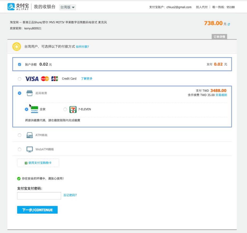 Taobao淘寶雙11完全攻略,沒實名認證怎麼掌握最划算的金額並結合玉山銀行用保障的方式購買 12