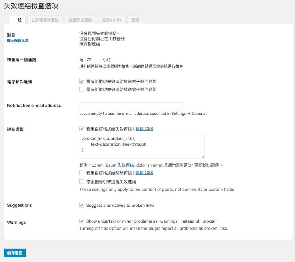 Wordpress Broken Link Checker 6