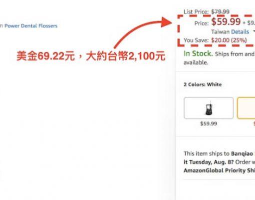 Amazon Waterpik Wp660 只要2100元