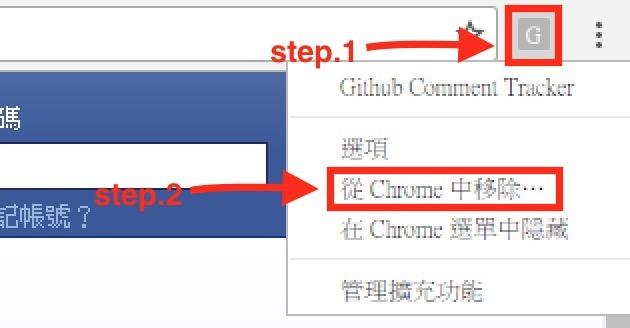 臉書中毒解決辨法