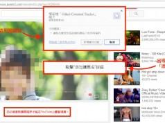 臉書中毒關鍵因素新增google chrome擴充功能