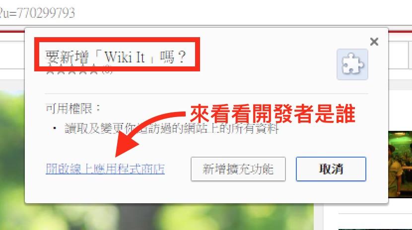臉書中毒的元兇Google chrome擴充功能