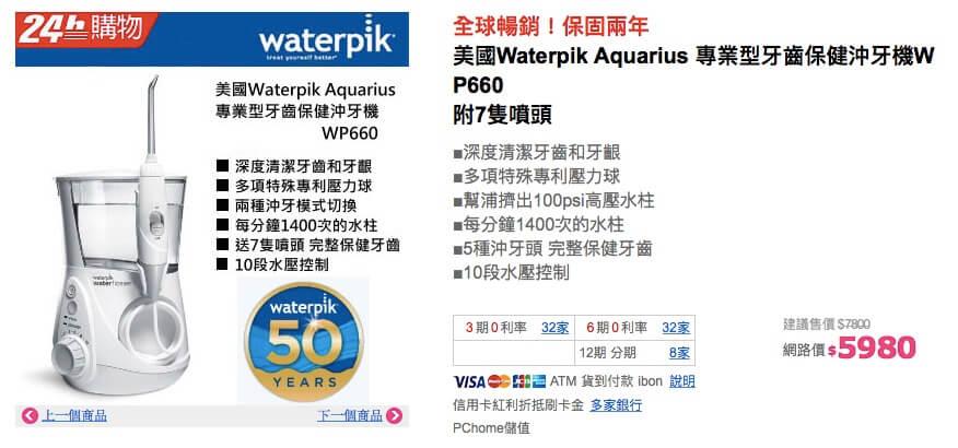 Pchome Waterpik Wp660