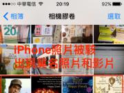 iphone照片被駭出現莫名照片和影片