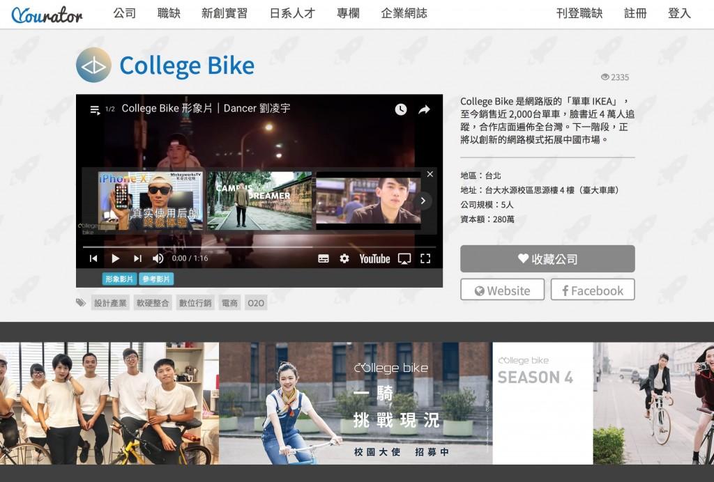 College Bike website