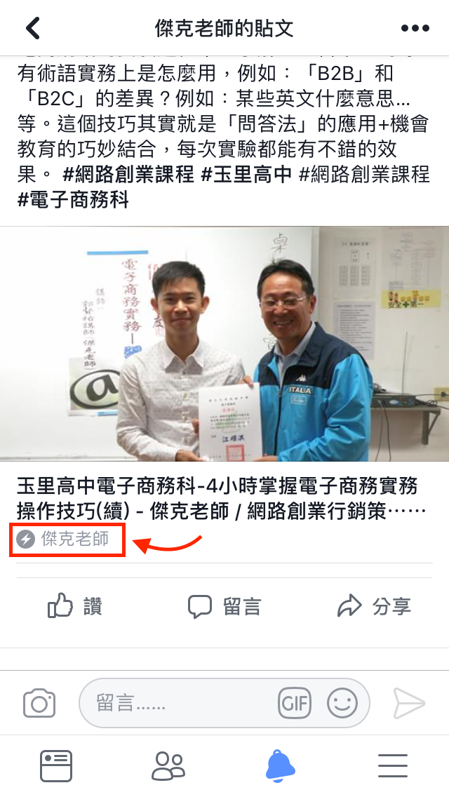 Facebook instant articles on 傑克老師