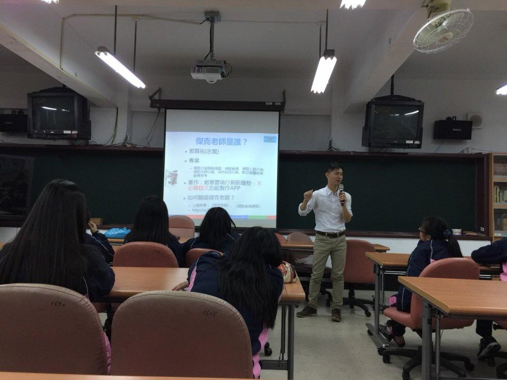 光隆家商資料處理科-網路行銷課程