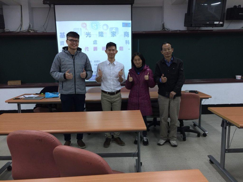 光隆家商資料處理科-董婉盈主任、范盛嵐老師、林聯宗老師與傑克老師