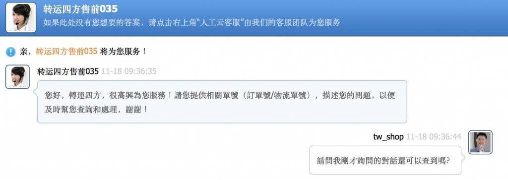 taobao_4PX-歷史對話查不到,要自已備份
