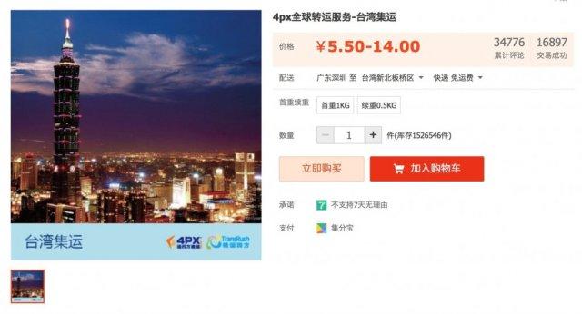 taobao_4PX-4px全球轉運服務-台灣集運