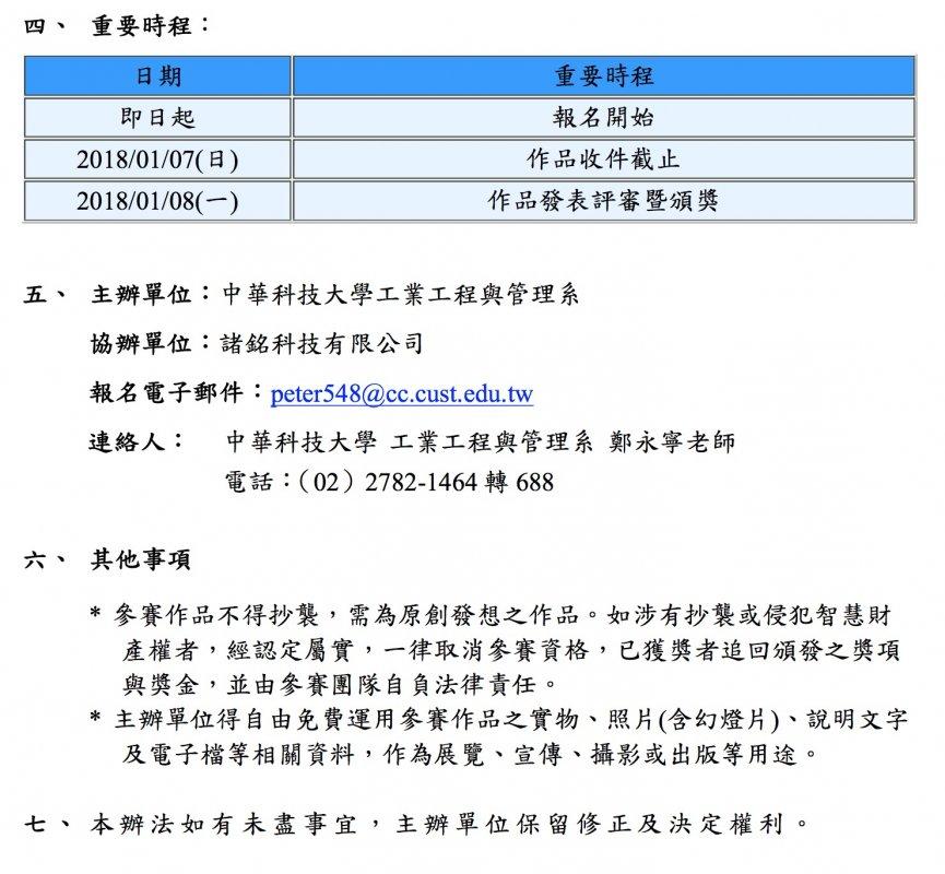 APP行動應用設計競賽,主辦單位:中華科技大學工業工程與管理系 協辦單位:諸銘科技有限公司