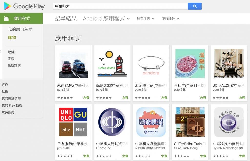中華科大工管系-APP行動應用設計競賽