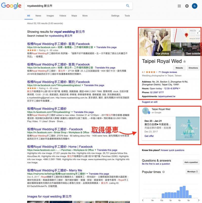 google我的商家-新功能-取得優恵