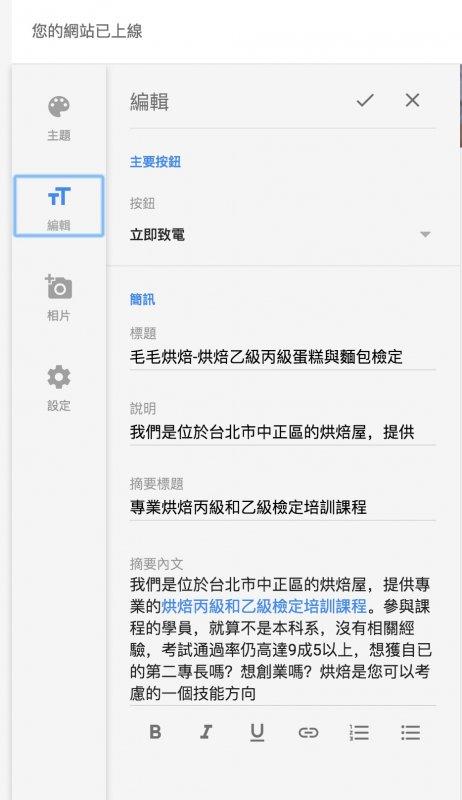 google我的商家新功能-網站內容編輯