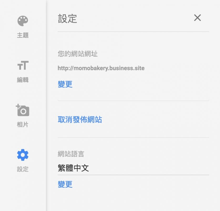 google我的商家新功能-設定網站網址及發佈網站