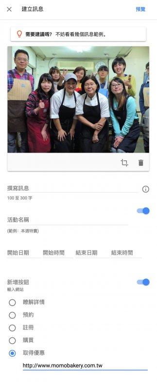 google我的商家新功能-建立訊息(取得優恵)