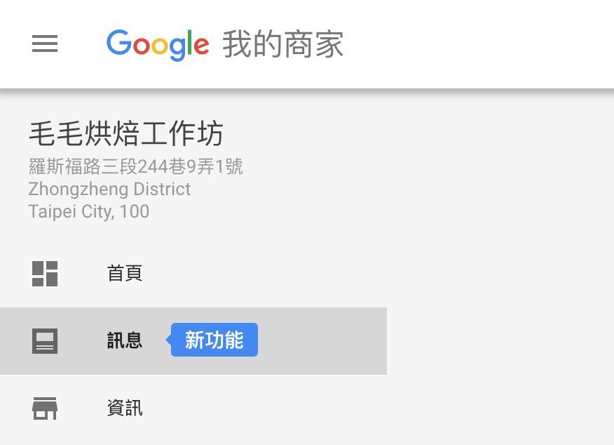 google我的商家新功能-訊息