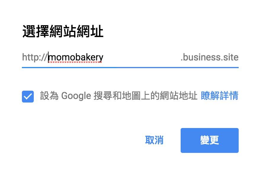 google我的商家新功能-選擇一個免費網站網址為 自訂.business.site