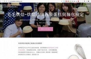 google我的商家新功能-免費一頁式網站功能