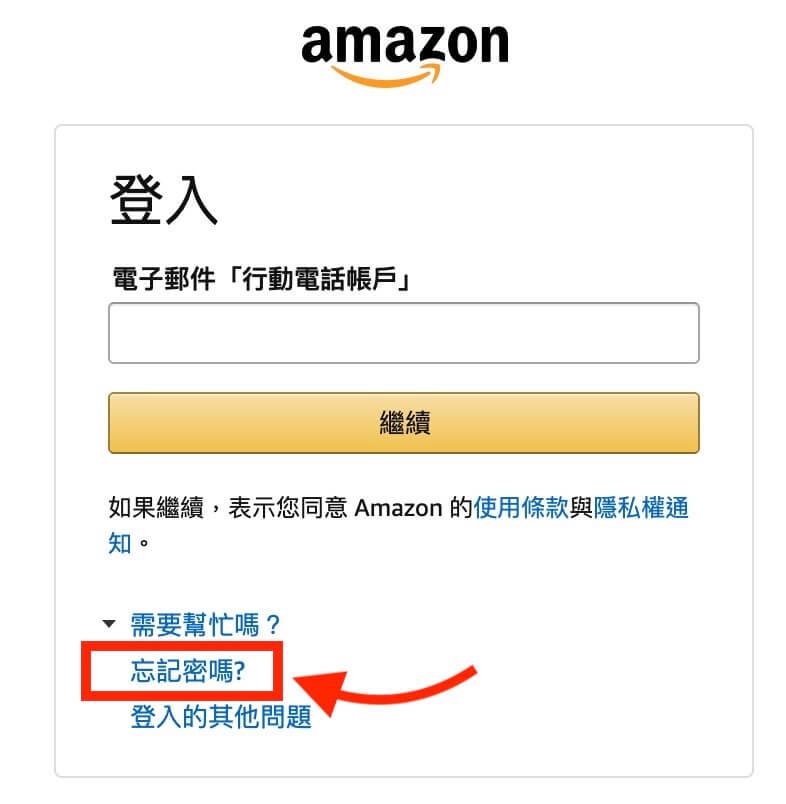 Amazon忘記密碼功能