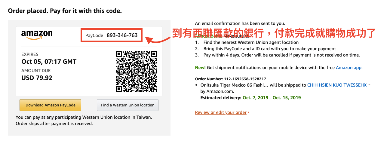 Amazon Paycode checkout